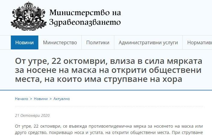 GÖRÖG DEMOKRÁCIA: Végképp bealkonyult az Arany Hajnalnak GÖRÖG DEMOKRÁCIA: Végképp bealkonyult az Arany Hajnalnak bolgar rendelet